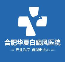 合肥华夏白癜风研究院哪家较好_合肥治疗白癜风首选合肥华夏白癜风研究院-合肥治疗白癜风专科医院