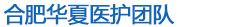 合肥华夏白癜风医院医生团队